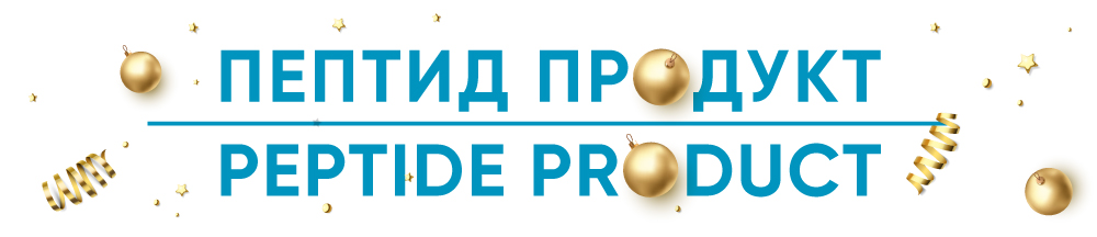 peptideproduct_logo_new_year.jpg.jpg