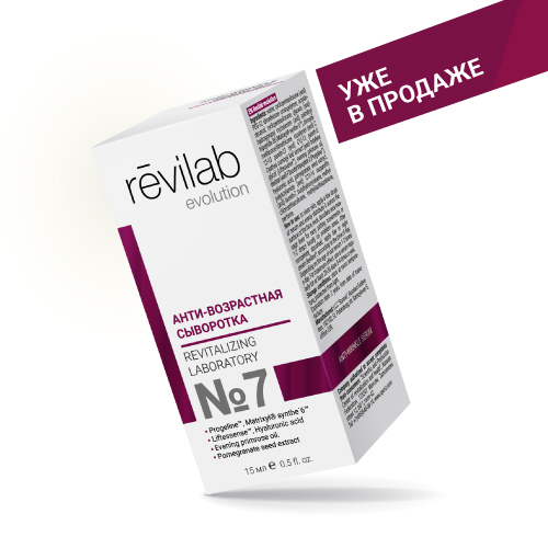 новинкам-продукции-Revilab-7_news.jpg