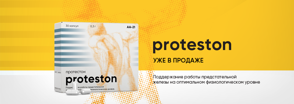 proteston_banner.png